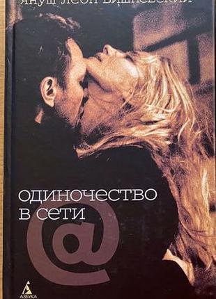 """Книга Януш Вишневский """"Одиночество в Сети"""", твёрдый переплёт, ..."""