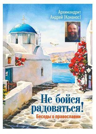 «Не бойся радоваться!» Беседы о православии. А.Конанос