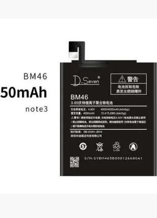 Аккумулятор, батарея для Xiaomi Redmi Note 3/Pro (BM46) + Пода...