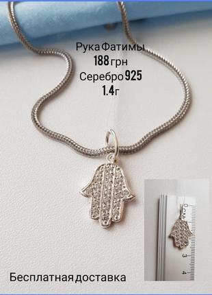 Серебряная подвеска «рука фатимы»