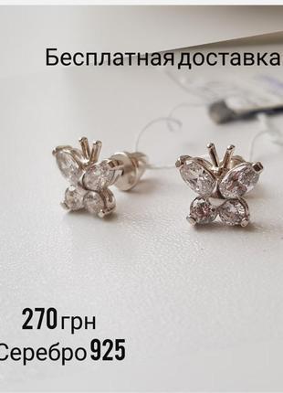 Серебряные серёжки бабочки