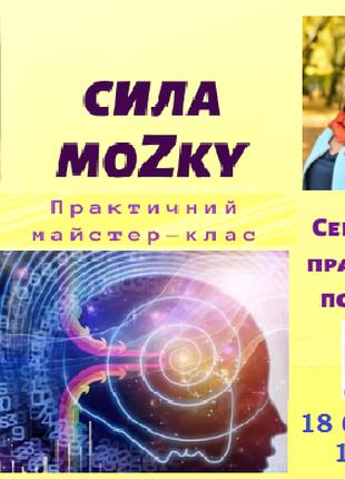 """Практичний МК """"Сила моZку"""" від авторів """"АнтистреZ менеджменту"""""""