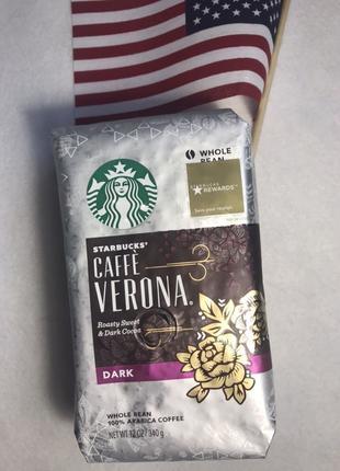 Зерновой кофе Starbucks Verona USA 340г, зернова кава старбакс