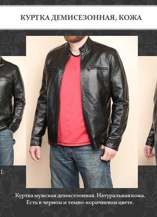 Куртка чоловіча, бомбер, натуральна шкіра