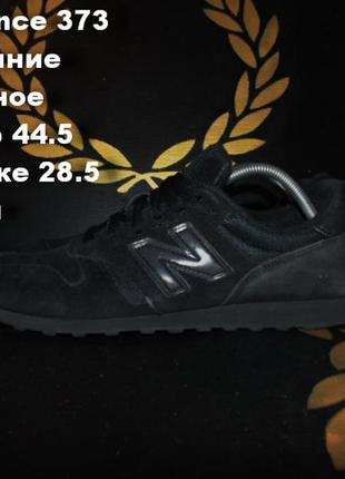 New balance 373 кроссовки размер 44.5