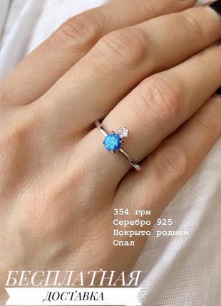 Серебряное кольцо с опалом 17 размер