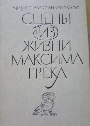 Мицос Александрополус Сцены из жизни Максима Грека