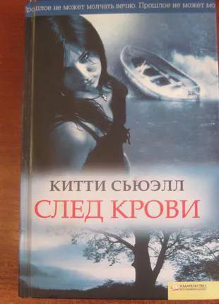 Сьюэлл Китти. След крови. Пер. с англ. Харьков КСД 2009