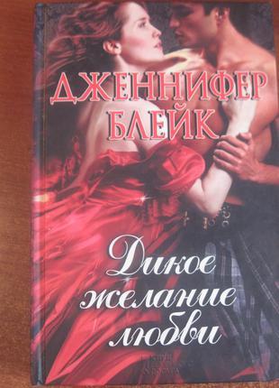 Дженнифер Блейк: Дикое желание любви КСД 2015