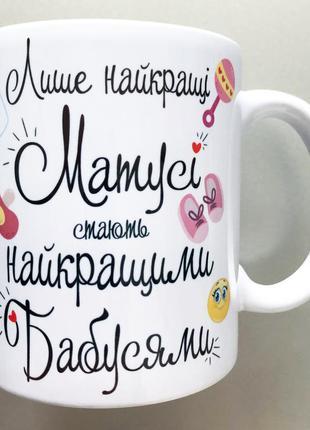 Подарок чашка маме бабушке/ матусі бабусі