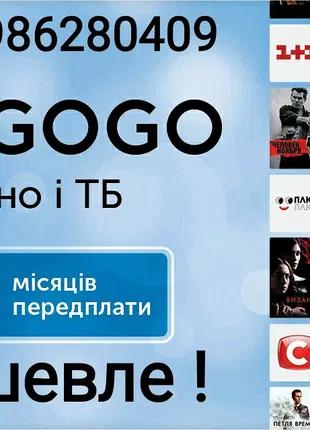 Телеканалы Украины и фильмы по подписке на 1 го