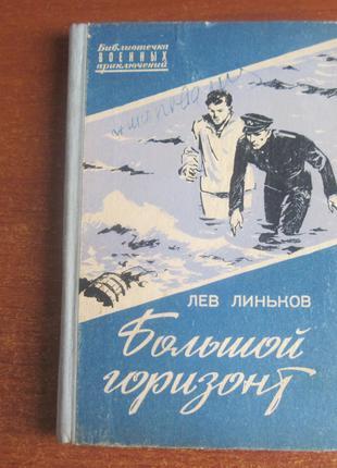 Линьков Л. А. Большой горизонт. Библиотечка военных приключений