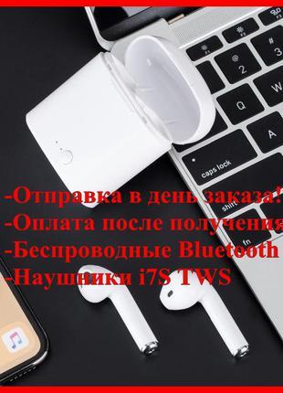 Беспроводные Наушники i7S TWS В Наличии!