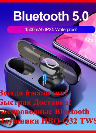 Беспроводные Bluetooth наушники HBQ-Q32 TWS. С кейсом для заря...