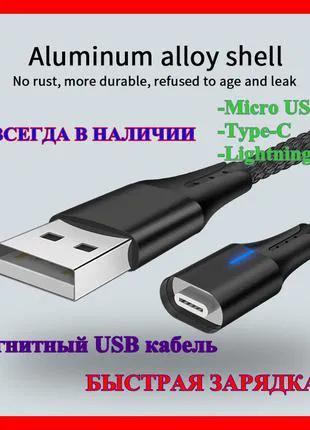 Магнитный USB кабель Micro USB / Type-C / Lightning для зарядк...