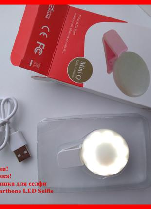 Подсветка и вспышка для селфи Mini Smarthone LED Selfie