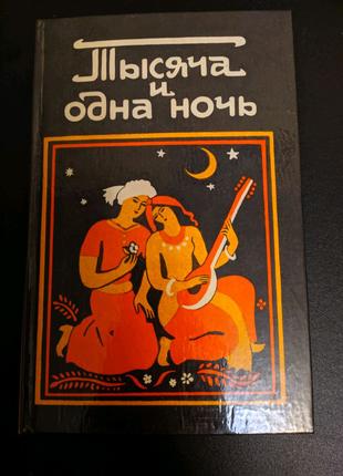 Книга Тысяча и одна ночь 1980г с иллюстрациями