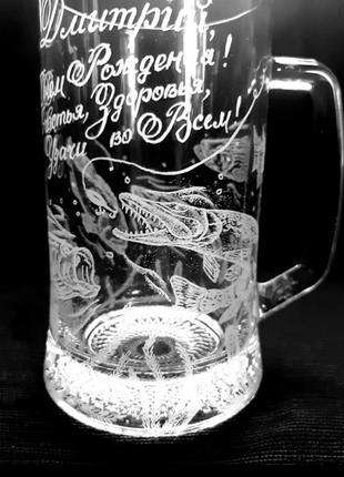 Кружка для пива с гравировкой