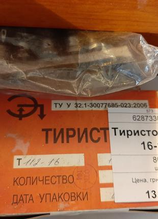 Тиристор Т112-16-12