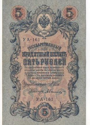 5 рублей 1909 года.