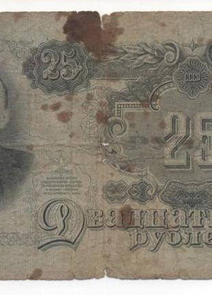 25 рублей 1947 года.