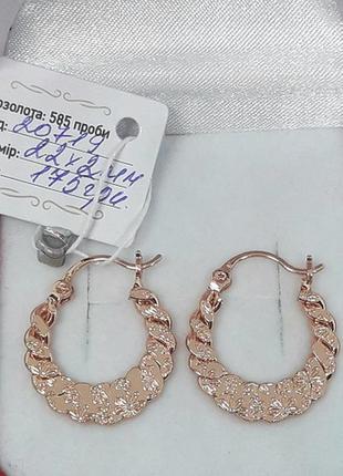 Позолоченные серьги-кольца позолота 2,2 см