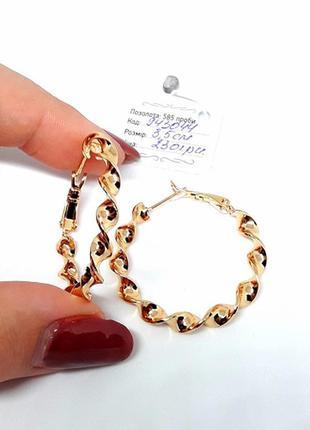 Серьги-кольца позолота позолоченные 3,5 см