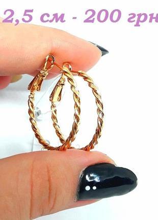 Серьги-кольца позолоченные позолота 2,5 см