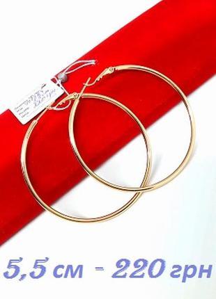Серьги-кольца позолоченные конго позолота 5,5 см