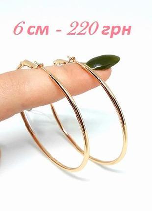 Серьги-кольца позолота конго позолоченные 6 см