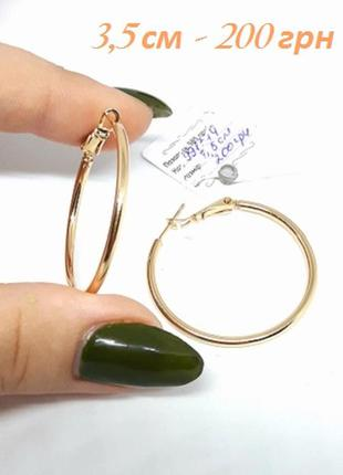 Серьги-кольца позолота конго позолоченные 3,5 см