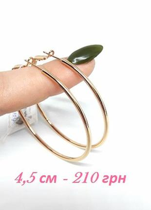 Серьги-кольца позолота позолоченные 4,5 см