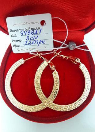 Серьги-кольца позолота конго позолоченные 3 см
