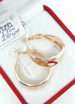 Серьги-кольца позолотасережки позолоченные 2,5 см