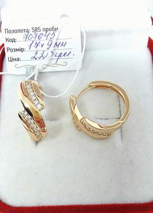 Серьги-колечки позолота, сережки-кольца позолота