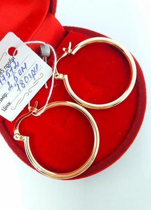 Серьги-кольца позолоченные, сережки позолота 2,5 см