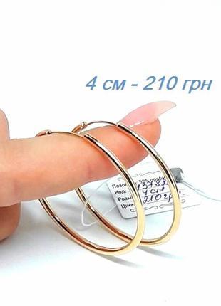 Серьги-кольца позолоченные сережки конго 4 см