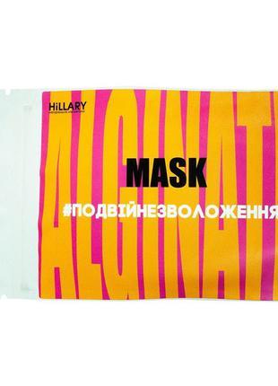 Альгинатная маска для лица Hillary двойное увлажнение 17 гр