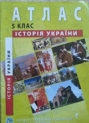 Атлас «История Украины». 5 класс. Институт Передовых Технологий