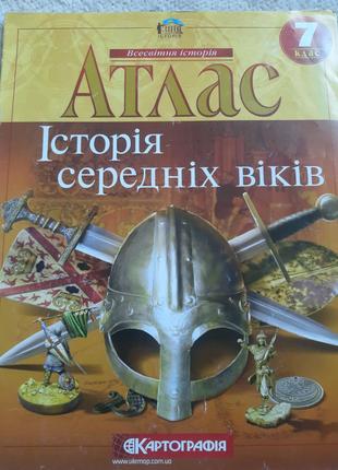 Атлас «История средних веков». 7 класс. «Картография»