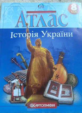 Атлас «История Украины». 8 класс. «Картография»