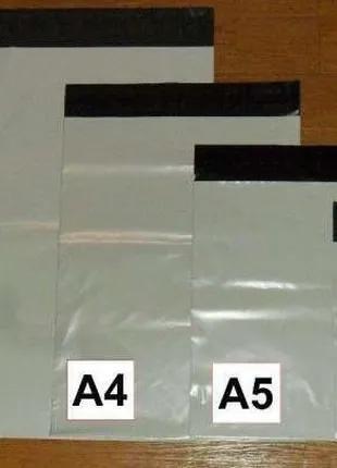 Курьерский пакет конверт упаковочный для пересылки почтой