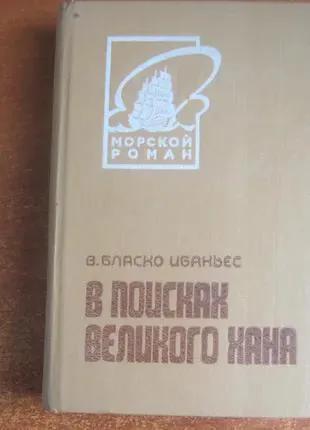 Бласко Ибаньес В. В поисках великого хана. Серия: Морской роман.