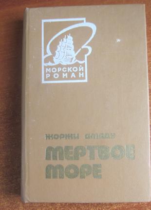 Амаду Жоржи. Мертвое море. РСерия: Морской роман 1983