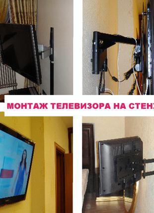 Монтаж телевизора на стену.