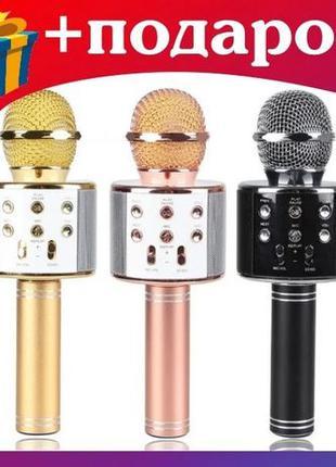 Портативный Караоке Микрофон WS 858 Портативная Колонка + Подарок