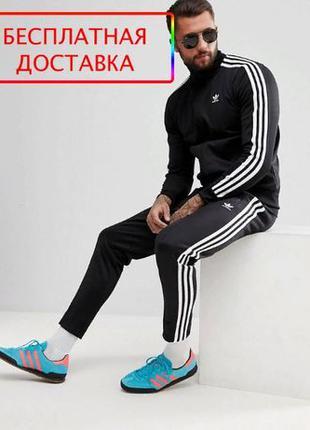 Спортивный костюм Adidas Originals/Адидас мастерка олимпийка к...