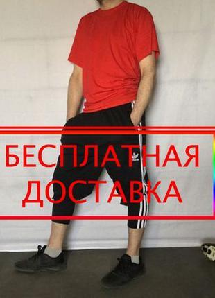 Шаровары Adidas / Подстреленные шаровары Адидас Хайп штаны спо...