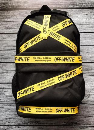 Стильный рюкзак офф вайт off-white black yellow 43х26см