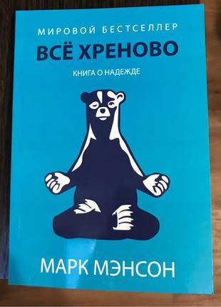 Марк Мэнсон «Все Хреново»